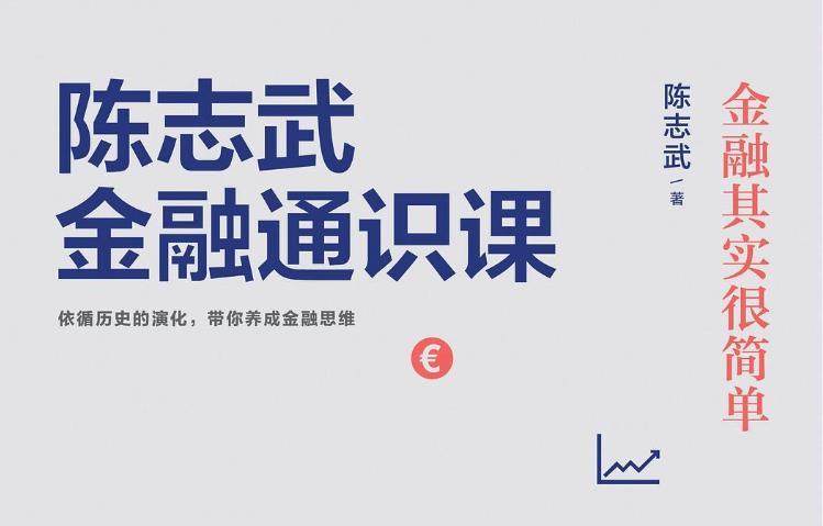 《陈志武金融通识课》